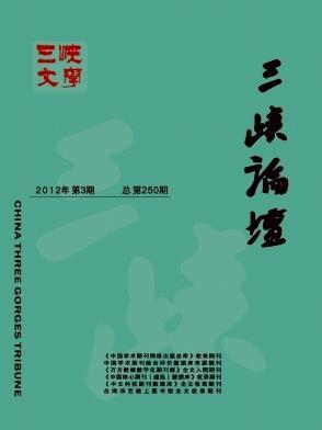 《三峡文学》文学期刊投稿