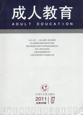 《成人教育》教育核心期刊征稿