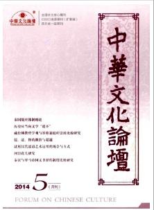 《中华文化论坛》核心期刊发表