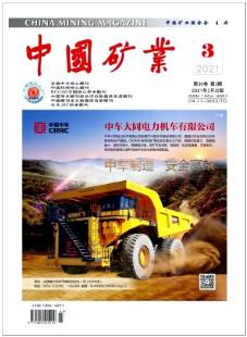中国矿业煤矿科技期刊投稿