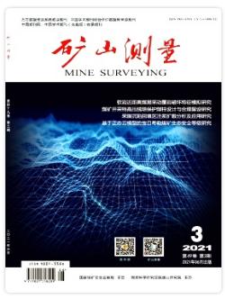 矿山测量矿业工程论文发表