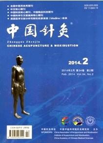 《中国针灸》核心医学期刊征稿