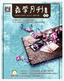 教学月刊小学版(语文)