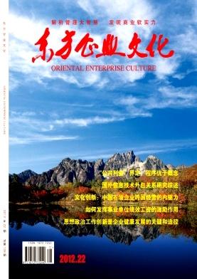 《东方企业文化》国家级经济期刊征稿