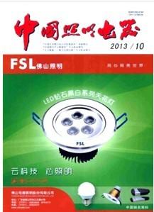 《中国照明电器》电力杂志