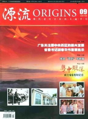 《源流》省级社会学期刊推荐
