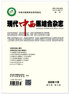 现代中西医结合杂志