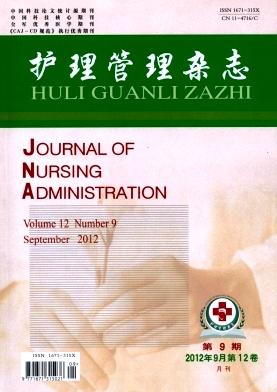《护理管理》统计源核心期刊论文发表