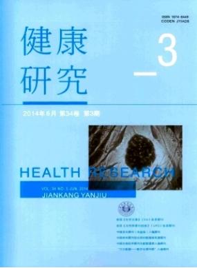 健康研究医学学术期刊