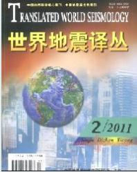 《世界地震译丛》地理论方投稿