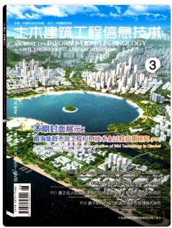 土木建筑工程信息技术工程管理期刊