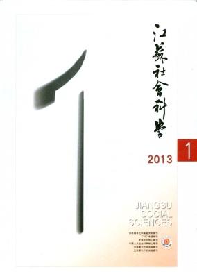 《江苏社会科学》核心期刊论文发表