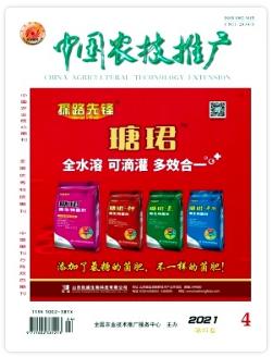 中国农技推广农业科技期刊投稿