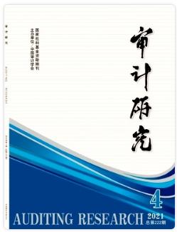 审计研究CSSCI 南大期刊