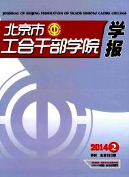 《北京市工会干部学院学报》政治论文写作技巧