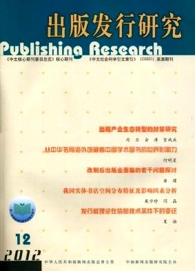《出版发行研究》核心期刊投稿