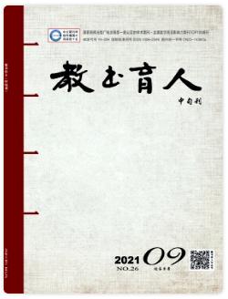 教书育人教育期刊发表