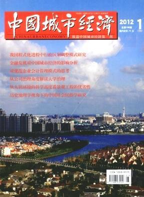 《中国城市经济》经济期刊征稿
