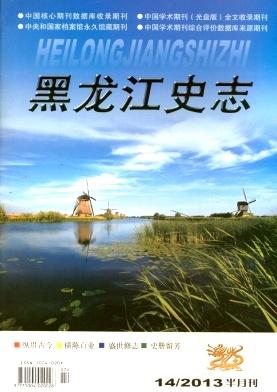 《黑龙江史志》省级教育期刊论文发表