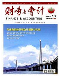 财务与会计杂志投稿论文