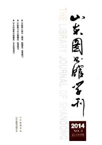 山东图书馆学刊山东省学术期刊