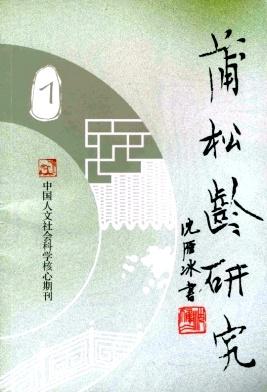 《蒲松龄研究》省级文学期刊论文发表