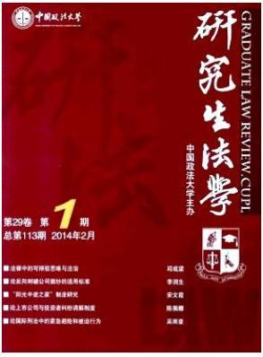 研究生法学法律期刊发表