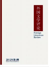 《外国文学评论》文学论文写作范文