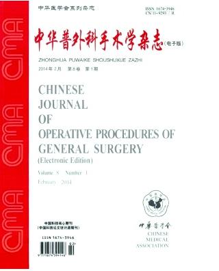 国家级医学期刊征稿《中华普外科手术学》
