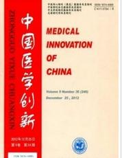 《中国医学创新》医学期刊投稿