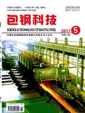 包钢科技杂志发表