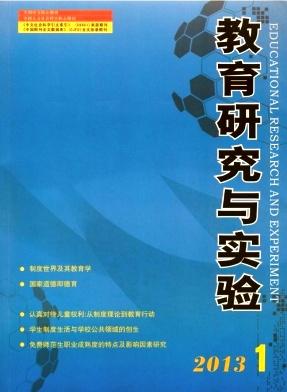 《教育研究与实验》核心教育期刊论文发表