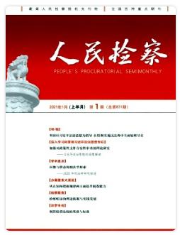人民检察法学论文发表期刊
