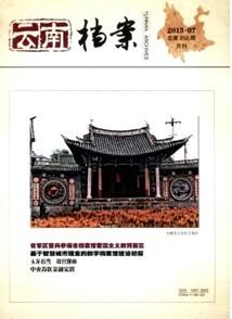 《云南档案》期刊投稿
