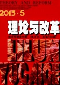 《理论与改革》中文核心政治期刊网