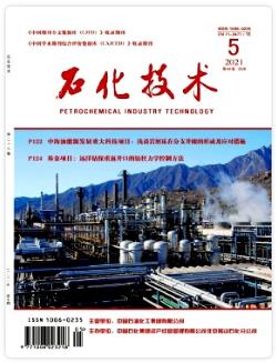 石化技术石化科技期刊