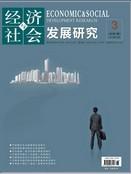 《经济与社会发展研究》省级职称论文期刊