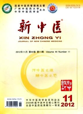 《新中医》国家级期刊征稿