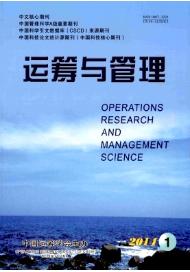 《运筹与管理》上海经济论文征稿