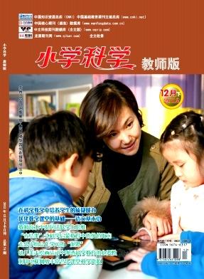 《小学科学(教师)》省级教育期刊杂志征稿