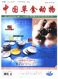 《中国养羊》农业经济问题期刊网