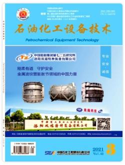 石油化工设备技术化工工程师论文发表