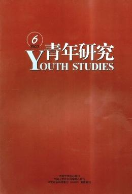 《青年研究》核心期刊教育管理论文发表