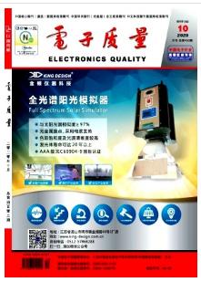 电子质量国家级电子科技期刊发表