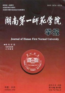《湖南第一师范学院学报》继续教育杂志投稿