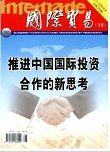 《国际贸易》核心期刊经济论文发表