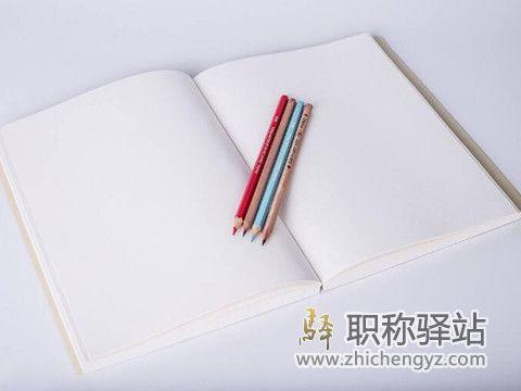 河北省办理评职称专利的步骤