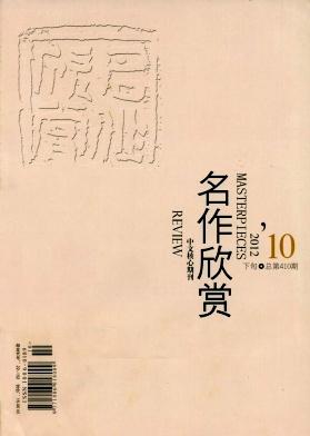 《名作欣赏》文学中文核心期刊投稿