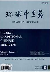 《环球中医药》医学技术论文发表