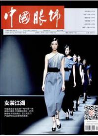 《中国服饰》国家级论文征稿